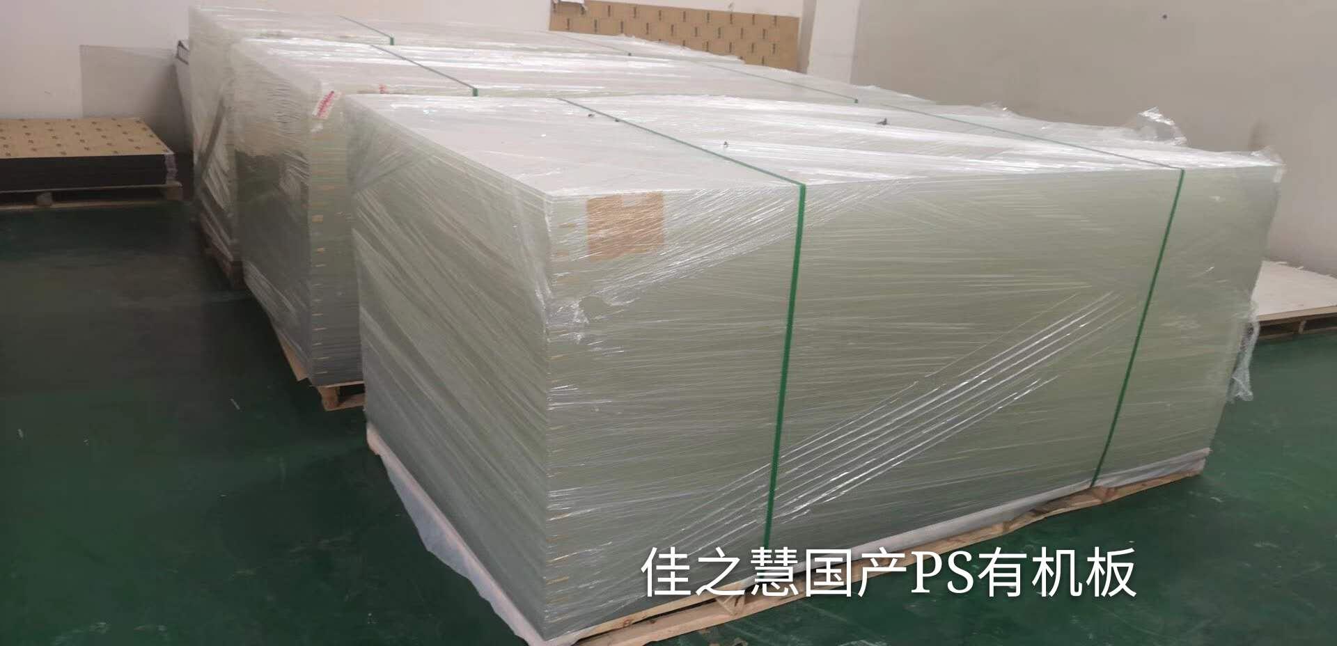直售浇筑板,挤压板,PS国产板