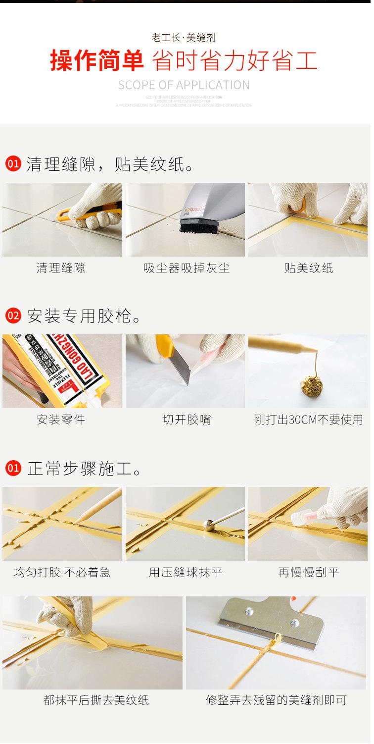 河南老工长单彩真瓷胶环保美缝剂