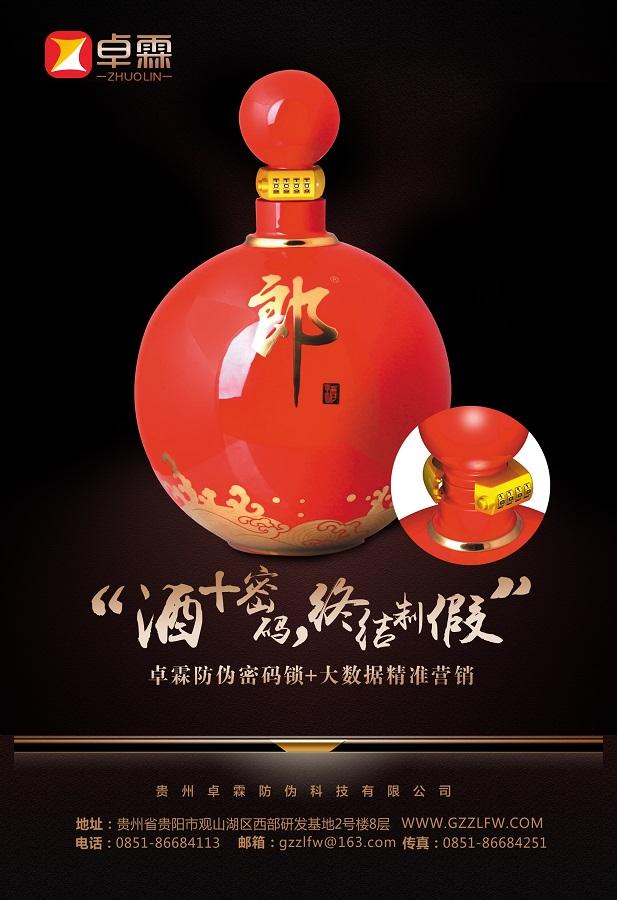 防伪xinxi|贵阳实力可靠的卓霖密码锁项目|防伪xinxi