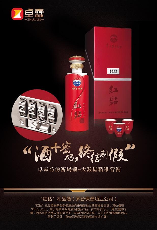 防伪tuijian-贵zhou�pang�好的卓霖防伪信息密码锁公司