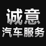 长春市诚意汽车服务有限公司
