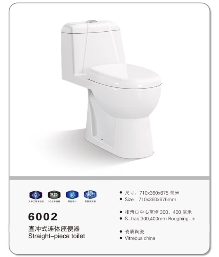 新品坐便器供应商_松良陶瓷-坐便器厂家