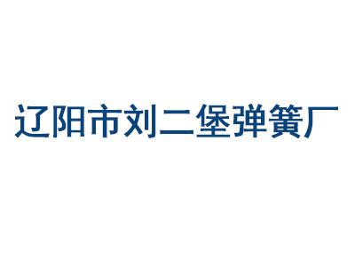 辽阳市刘二堡弹簧厂