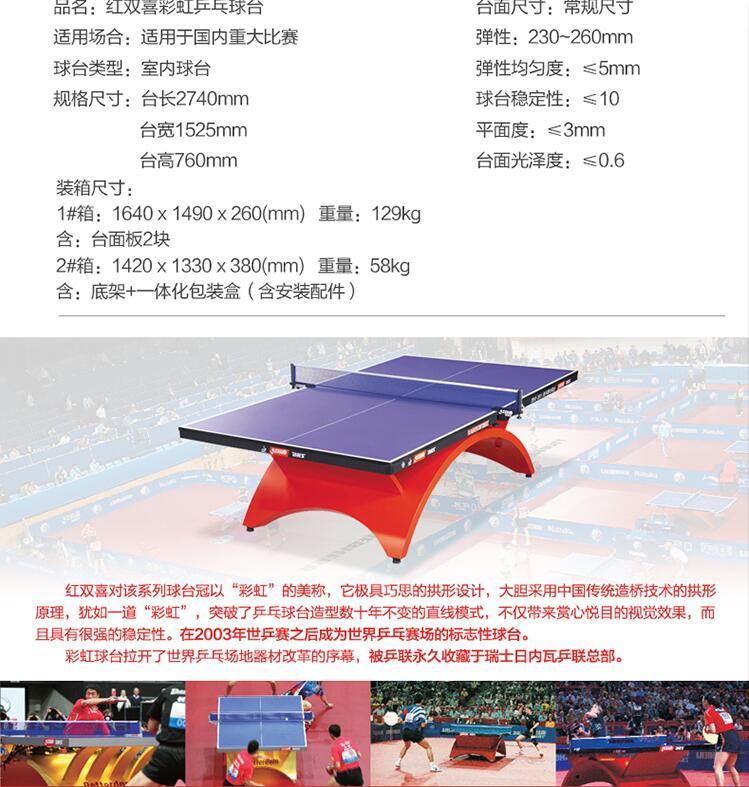 雙魚133乒乓球臺|東莞實惠的雙喜乒乓球臺供銷