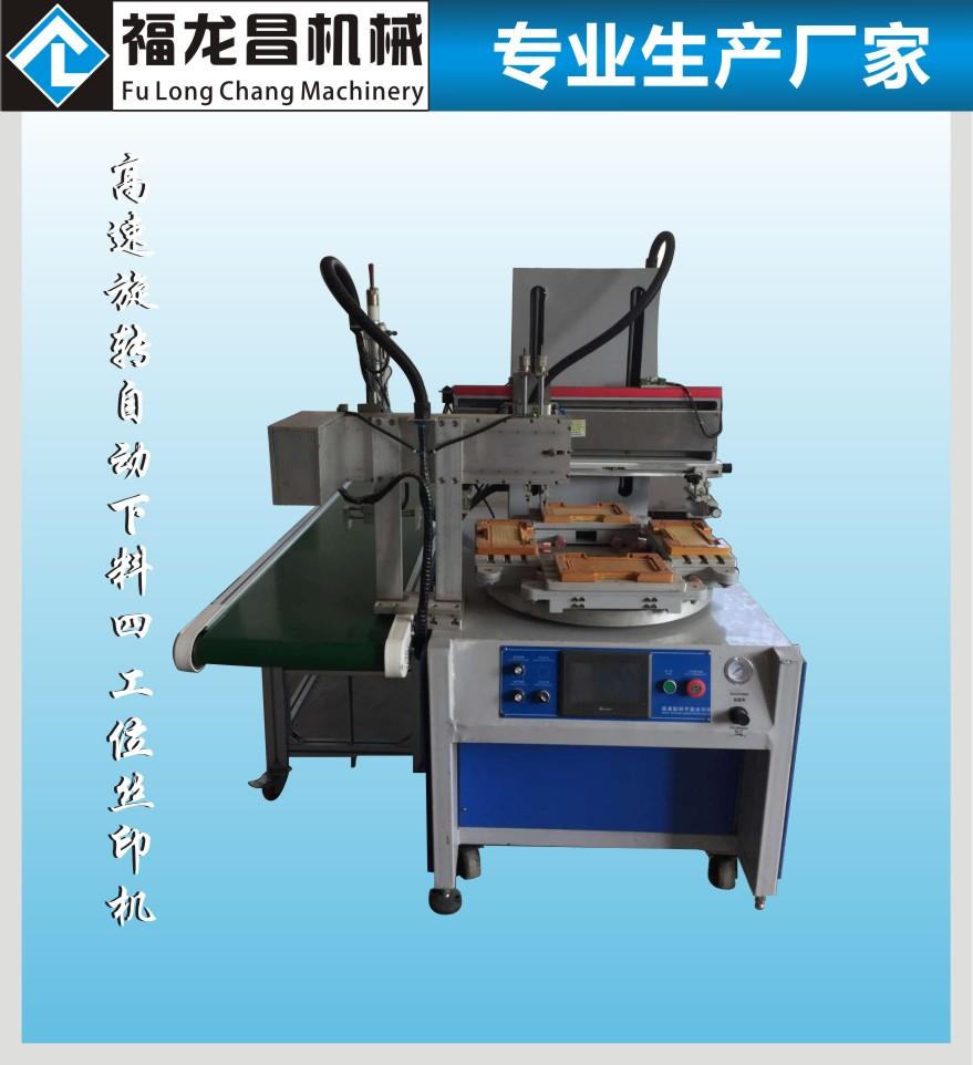 厂家批发丝印机-高速旋转平面丝印机供应商