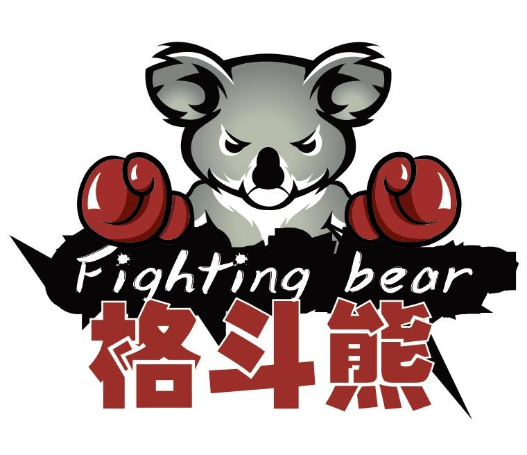 青岛格斗熊武术运动俱乐部