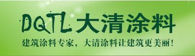 郑州大清涂料制造有限公司