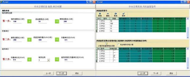 赣榆中央空调时间计费系统-具有口碑的中央空调时间计费系统供应商