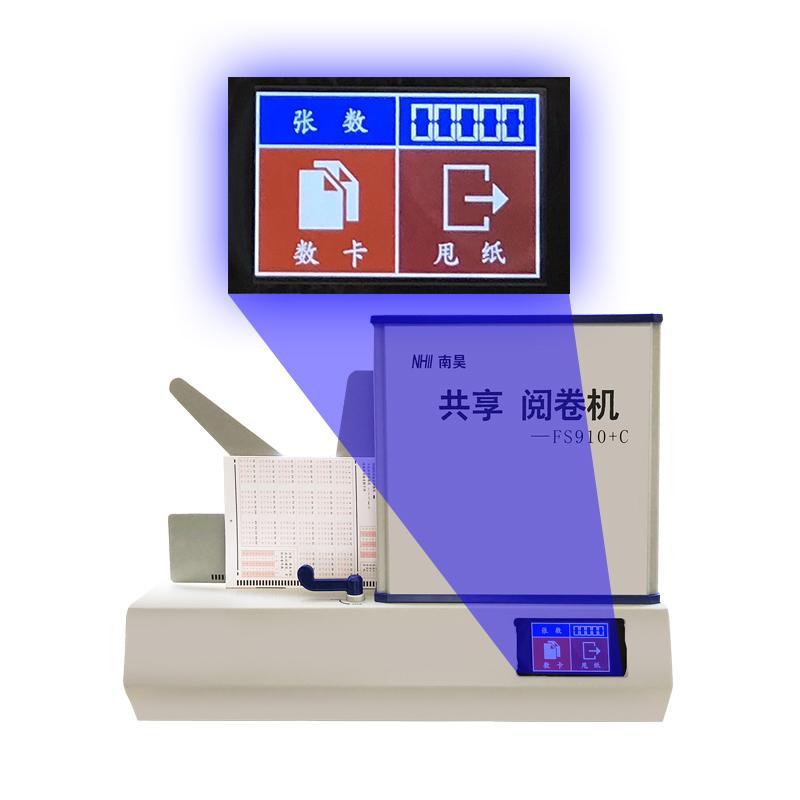 青岛光标阅读机,光标阅读机平台,光标阅读机生产