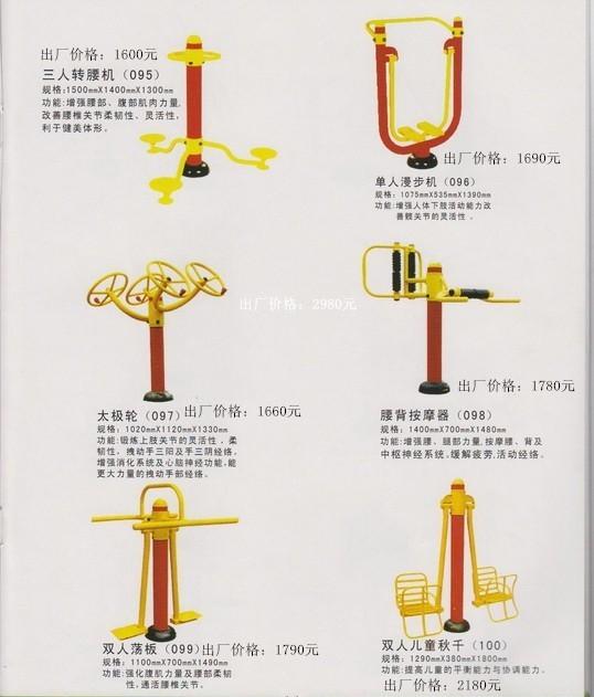 三人轉腰機供應商_哪里能買到廠家直銷的強利路徑健身器材批發