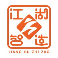东莞市江湖智造科技有限公司