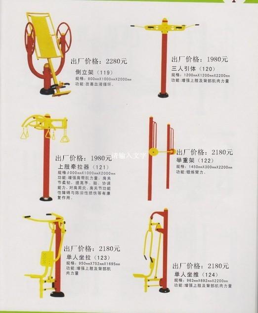 壓腿架|東莞市強利體育器材-可靠的社區鍛煉器材經銷商