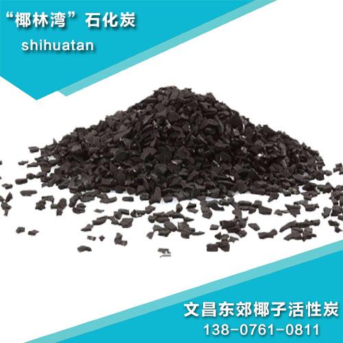 大量供应好用的石化炭_海南石化炭