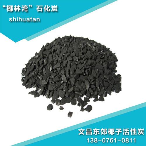 东郊椰子活性炭高质量的石化炭-海南石化炭