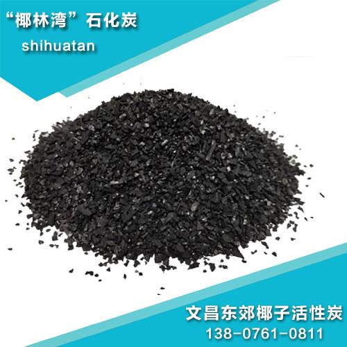 想买称心的椰壳石化炭,就来东郊椰子活性炭|椰壳石化炭代理加盟