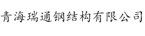 青海瑞通钢结构有限公司