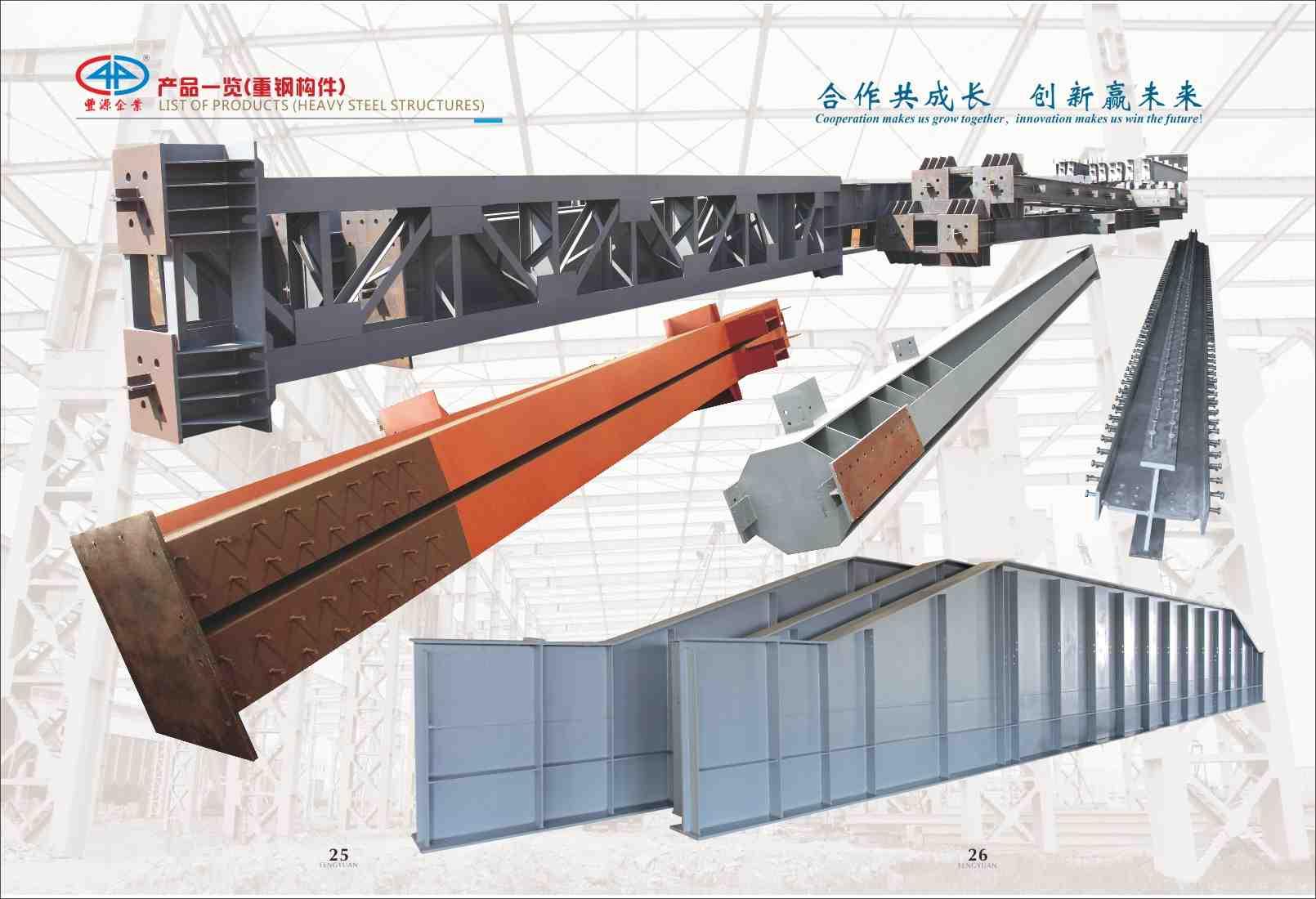 重钢轻钢钢结构专业生产施工设计就找丰源钢结构