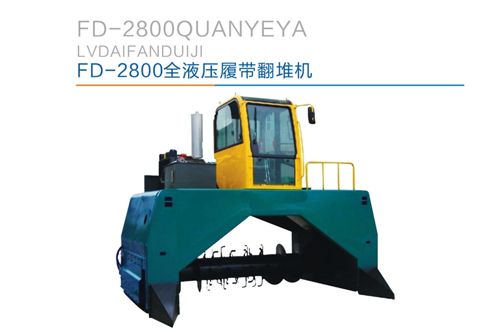 翻堆机制造商-为您推荐超实惠的FD-2800全液压履带翻堆机