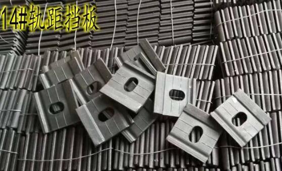 轨距挡板厂家制造商-邢台耐用的轨距挡板出售