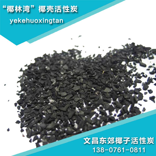 海南物超所值的炭化料-供应-椰子炭化料