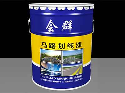 蘭州馬路劃線地坪漆價格哪個牌子好_專業的馬路劃線地坪漆甘肅會群涂料供應