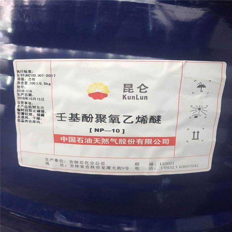 NP-10壬基酚聚氧乙烯醚江苏厂家现货价格