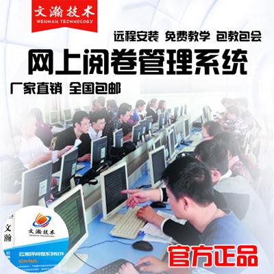 考试系统软件参数,网上阅卷系统参数,好的网上阅卷系统是哪个
