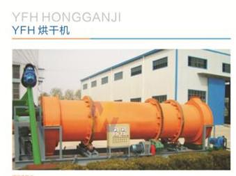 有机肥设备厂商 鹤壁哪里有卖价格优惠的YFH烘干机