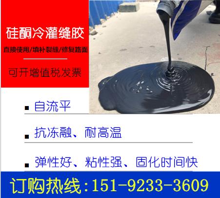 山西忻州沥青灌缝胶 硅酮冷灌缝胶 加热型VS冷补型