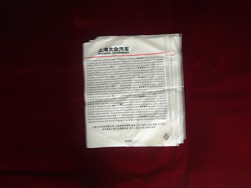 北京复合自封袋定做|想购买优惠的OPP吊卡袋优选上海毅勤包装材料