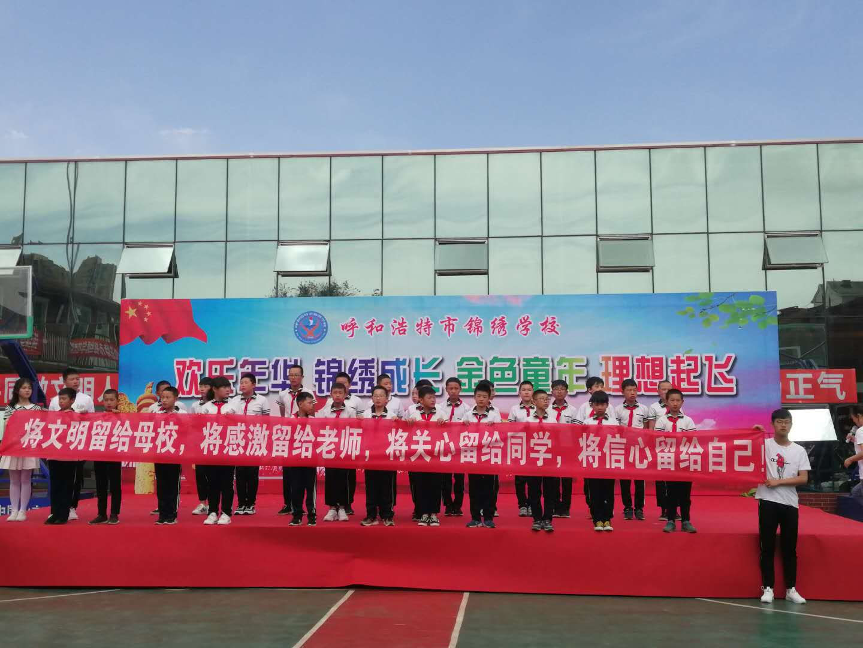 内蒙古全日制出名小学哪家好-内蒙古可信赖的玉泉区锦绣学校在哪