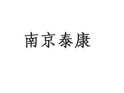 南京泰康环保科技有限公司