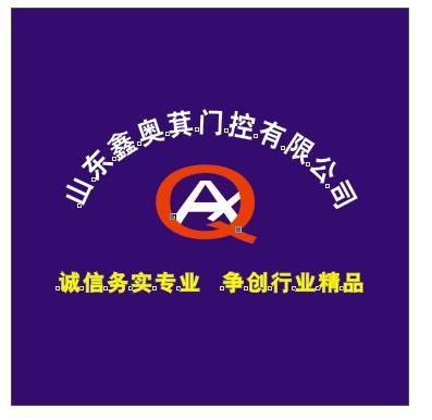 山東鑫奧萁門控設備有限公司
