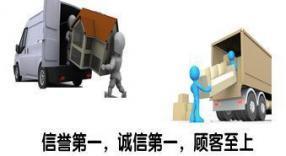 华宇物流承接上海每个区域的长途搬家 门对门服务