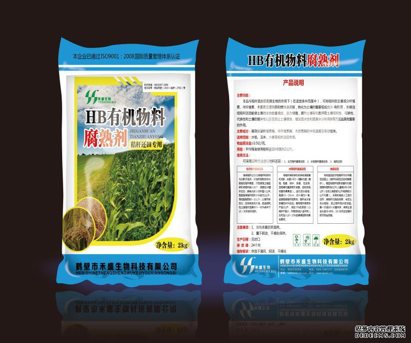 抢手的有机肥菌剂-效果好的HB秸秆腐熟剂哪里买