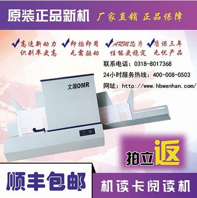 选择题阅卷机参数 潞城市高考专用阅卷机安装