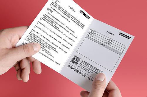 惠州說明書價格_說明書廠家-惠州市海緣包裝制品有限公司