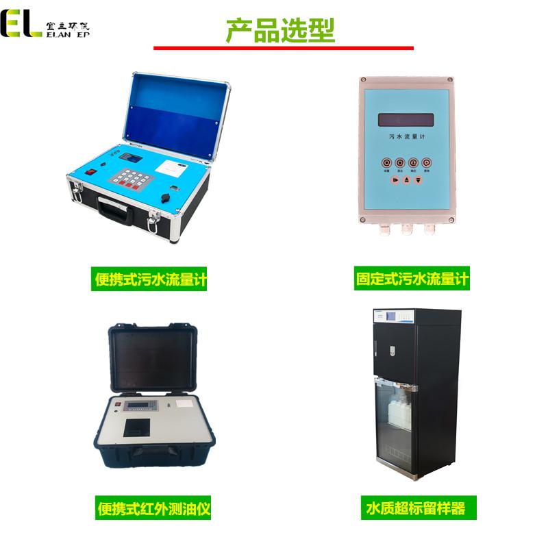 便攜式污水流量計-供應青島高質量的在線式明渠流量監測儀