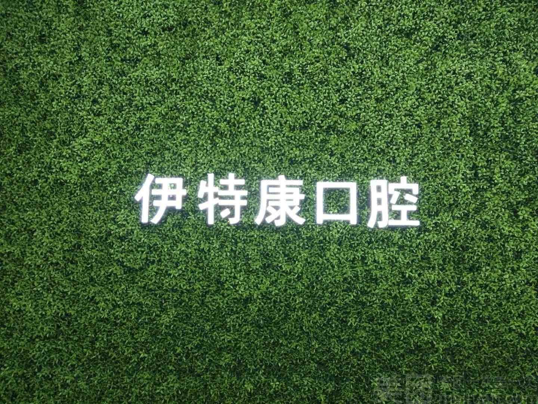 上海伊特康口腔门诊部有限公司