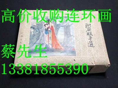 上海小人书回收价格