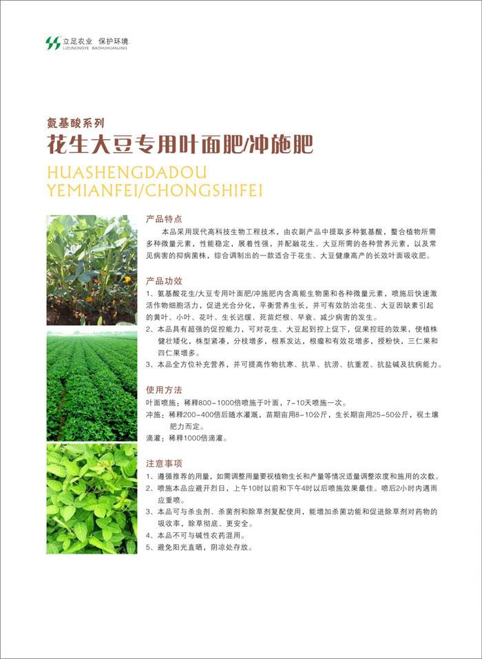 热销河南的氨基酸花生大豆专用叶面肥