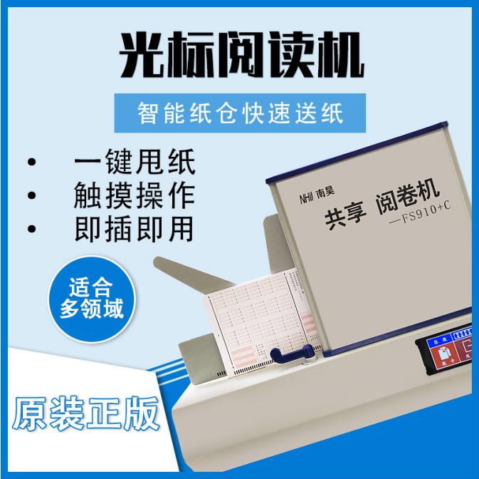 夏津县光标阅卷机,光标阅卷机资料,高速光标阅卷机