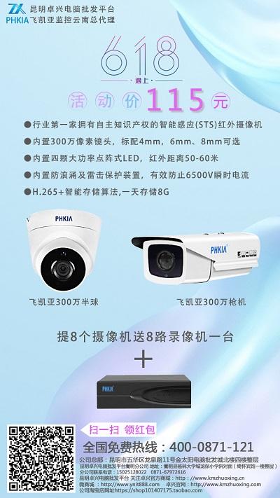 丽江地区6.18特惠——昆明卓兴电脑批发平台
