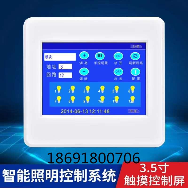 TYL-05L04/CL 智能照明时控模块