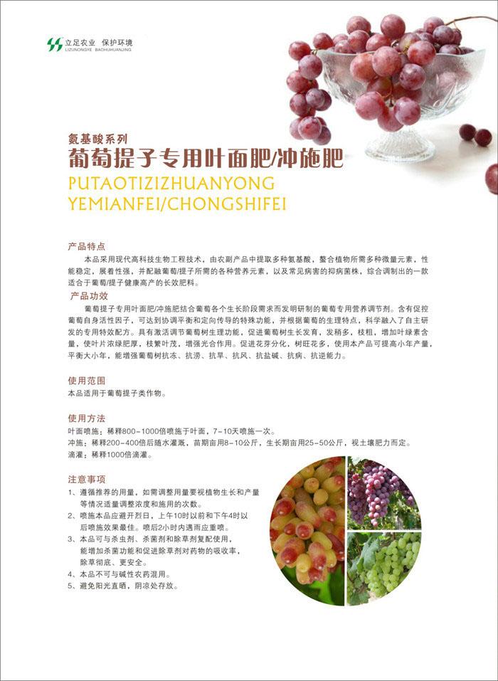 葉面肥可信賴-氨基酸葡萄提子專用葉面肥生產廠家推薦