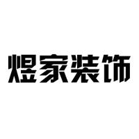 沈阳市苏家屯区煜家装饰装修工作室