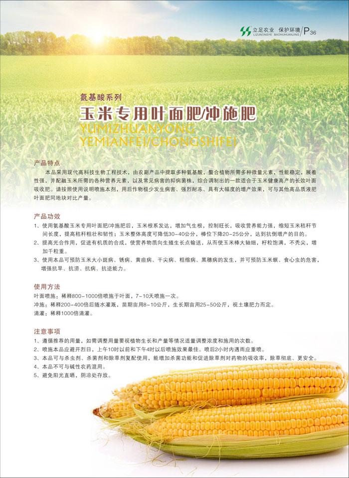 氨基酸玉米专用叶面肥