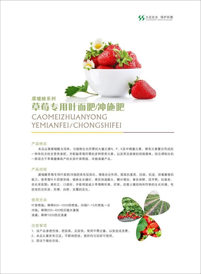 高质量腐植酸草莓专用叶面肥批发