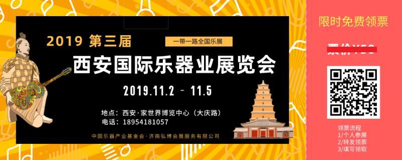 2019第三届西安国际乐器业展览会