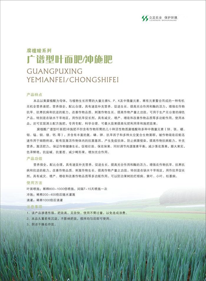 優惠的葉面肥-買腐植酸廣譜型葉面肥就到禾盛生物